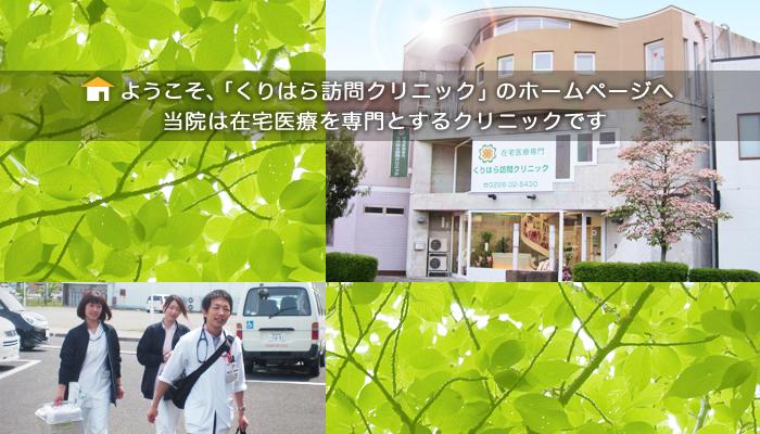 ようこそ、「くりはら訪問クリニック」のホームページへ 当院は在宅医療を専門とするクリニックです